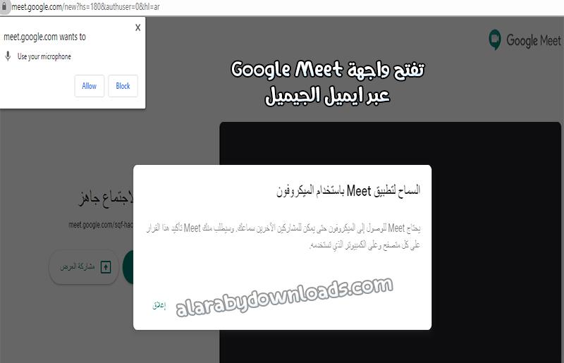 نافذة جديدة لبدء اجتماع عبر google meet
