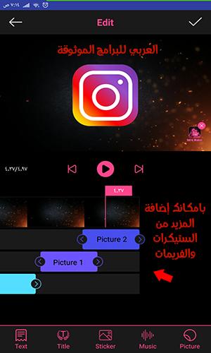 تحميل برنامج تصميم مقدمة فيديو احترافية للاندرويد Video Intro Maker