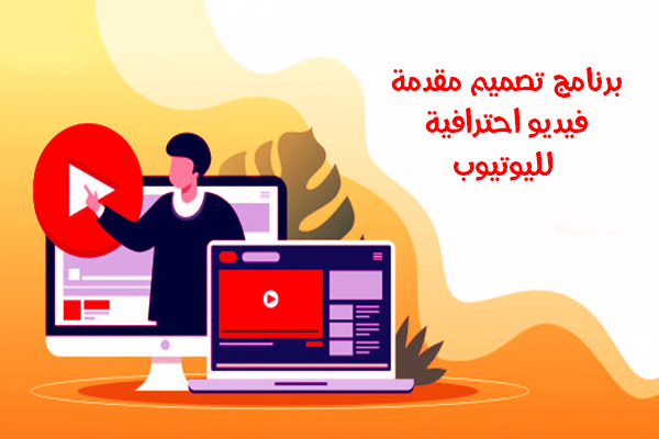 تحميل برنامج تصميم مقدمة فيديو احترافية جاهزة للتحميل للاندرويد Video Intro Maker