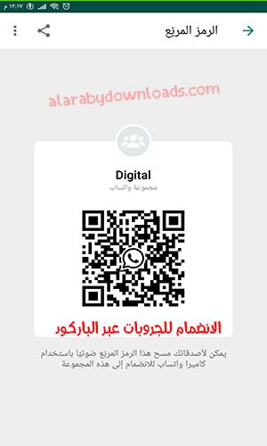 تنزيل تحديث الواتس اب الجديد للاندرويد رابط مباشر مجانا 2020 Whatsapp Apk