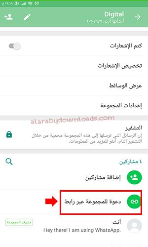 تحميل تحديث الواتس اب الجديد للاندرويد 2020 Whatsapp Apk