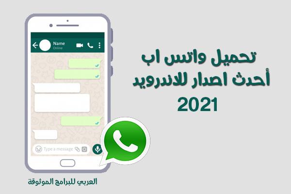 تنزيل تحديث الواتس اب الجديد للاندرويد رابط مباشر مجانا Whatsapp Apk 2021