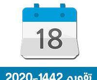 تحميل التقويم الهجري 1442 والميلادي 2020 تقويم 1442 هجري وميلادي + ترتيب الاشهر بالهجري والميلادي