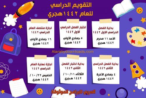 تحميل التقويم الدراسي 1442 وزارة التربية والتعليم السعودية