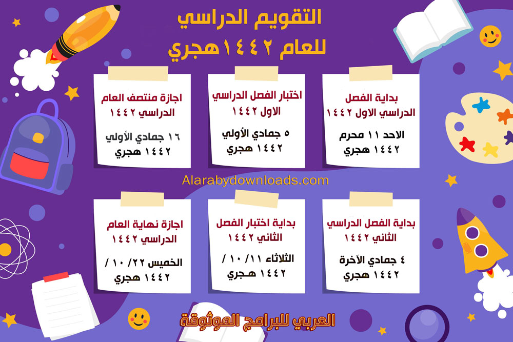 تحميل التقويم الدراسي 2021 في السعودية حسب التقويم الدراسي 1442