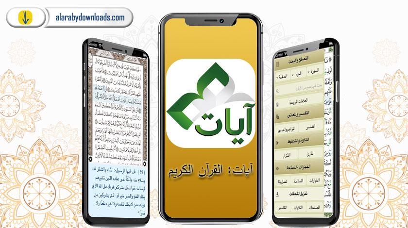 تطبيق آيات القرآن الكريم للايفون