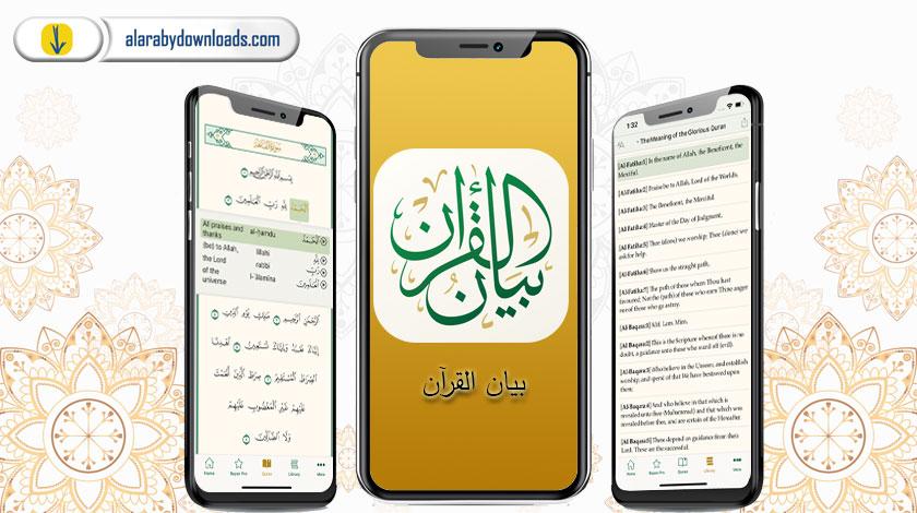 تطبيق بيان القرآن للايفون
