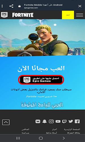 رابط تحميل لعبة فورت نايت الاصلية مجاناً