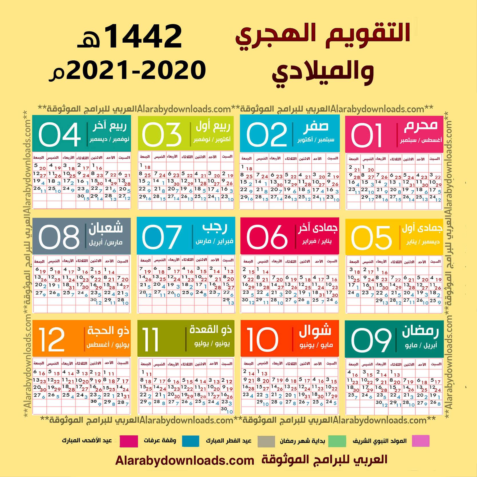 التقويم الهجري 1442 والميلادي 2021 Pdf تقويم ١٤٤٢ للجوال تقويم 2021 هجري وميلادي Pdf