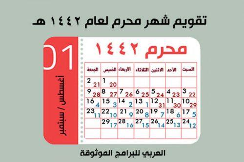 تقويم شهر محرم بحسب التقويم الهجري 1442 والميلادي 2020