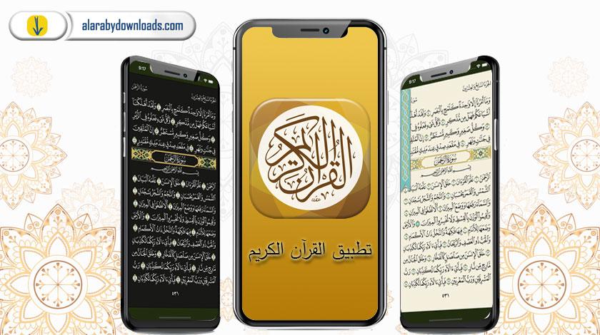 تطبيق القرآن الكريم للايفون