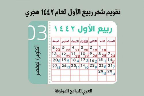 تحميل التقويم الهجري 1442 والميلادي 2020 تقويم 1442 هجري وميلادي + مع ترتيب الاشهر بالهجري والميلادي
