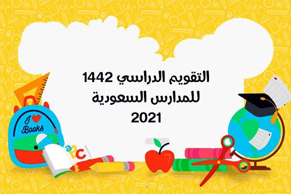 تحميل التقويم الدراسي 2021 السعودية ، التقويم الدراسي 1442 ، التقويم الدراسي ٢٠٢١، تقويم 1442 الدراسي ، التقويم الدراسي 1442 في السعودية