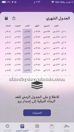 جدول زمني شهري لتحديد أوقات الصلاة