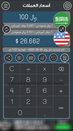 الواجهة الرئيسية لتطبيق تحويل العملات للايفون