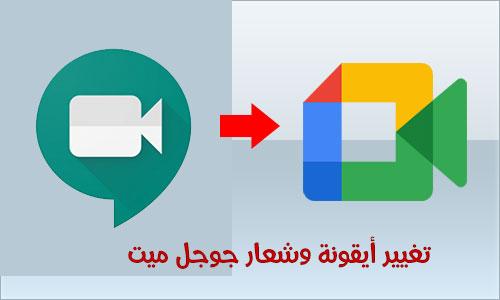 تغيير شعار تطبيق جوجل ميت للكمبيوتر google meet for pc