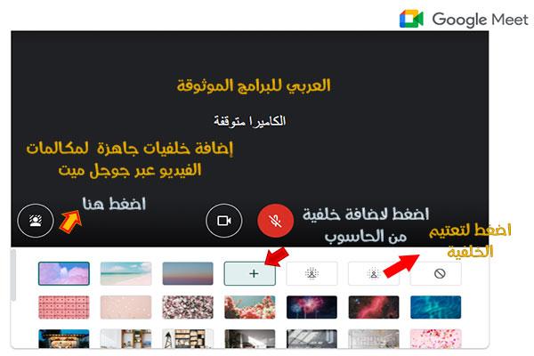 برنامج google meet للكمبيوتر يدعم الخلفيات المخصصة في مكالمات الفيديو