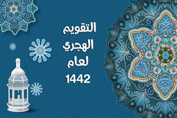 تحميل التقويم الهجري 1442 التقويم الهجري ١٤٤٢