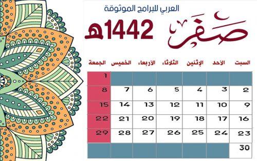 تحميل تقويم شهر صفر لعام 1442 - التقويم الهجري ١٤٤٢ كامل مع الإجازات PDF للكمبيوتر والجوال