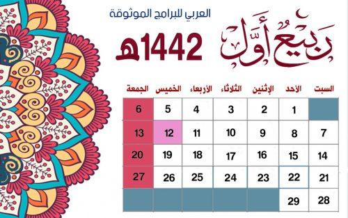تحميل تقويم شهر ربيع الاول لعام 1442 هجري - التقويم الهجري 1442 التقويم الهجري ١٤٤٢