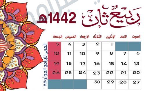 تقويم شهر ربيع الثاني Rabi'u Thani التقويم الهجري 1442 التقويم الهجري ١٤٤٢ كامل مع الإجازات PDF