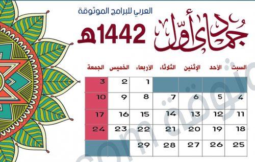تحميل تقويم شهر جمادى الاولى التقويم الهجري 1442 التقويم الهجري ١٤٤٢