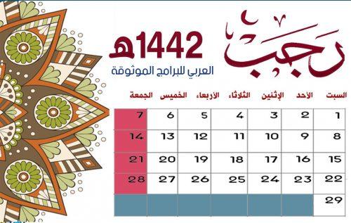 تحميل تقويم شهر رجب 1442 Rajab التقويم الهجري 1442 التقويم الهجري ١٤٤٢ كامل