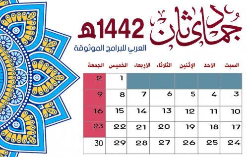 تحميل تقويم شهر جمادى الثانية Jumada-Thani التقويم الهجري 1442 التقويم الهجري