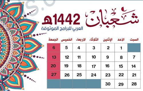 تحميل تقويم شهر شعبان 1442 Rajab التقويم الهجري 1442 التقويم الهجري ١٤٤٢