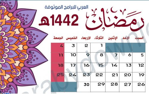 تحميل تقويم شهر رمضان 1442 Rajab التقويم الهجري 1442 التقويم الهجري ١٤٤٢