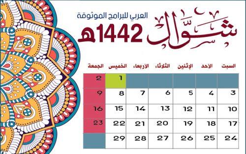 تحميل تقويم شهر شوال 1442 Rajab التقويم الهجري 1442 التقويم الهجري ١٤٤٢ كامل