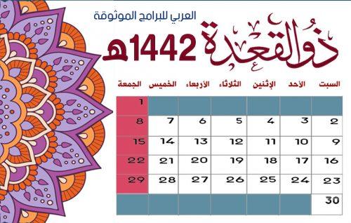 تحميل تقويم شهر ذو القعدة 1442 Rajab التقويم الهجري 1442 التقويم الهجري ١٤٤٢ كامل