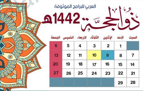 تحميل تقويم شهر ذي الحجة 1442 Rajab تحميل التقويم الهجري 1442 التقويم الهجري ١٤٤٢ كامل