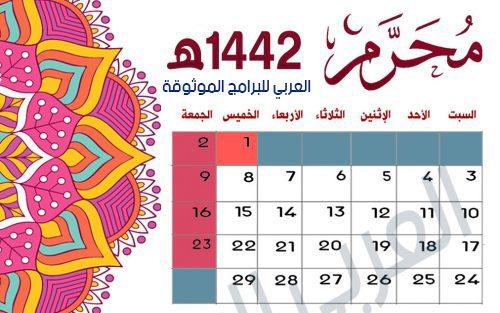شهر محرم 1442 - تحميل التقويم الهجري 1442 التقويم الهجري ١٤٤٢ كامل