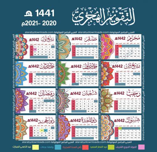 التقويم الهجري للعام الجديد 1442