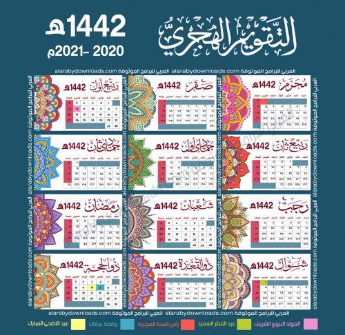 تحميل التقويم الهجري 1442 التقويم الهجري ١٤٤٢ كامل مع الإجازات