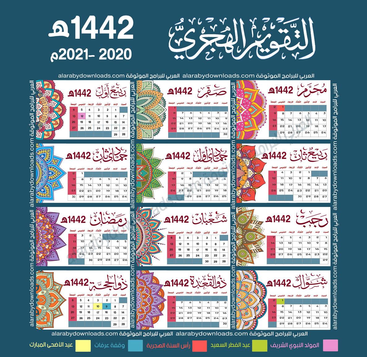 تحميل التقويم الهجري 1442 التقويم الهجري ١٤٤٢ كامل مع الإجازات PDF للكمبيوتر والجوال