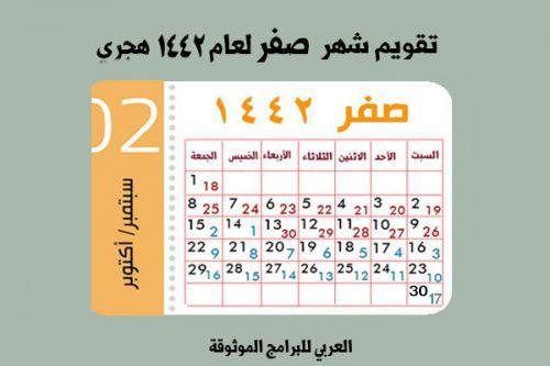 تقويم شهر صفرSafar 1442 حسب تقويم 1442 هجري وميلادي