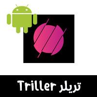 تنزيل برنامج Triller للاندرويد تطبيق تريلر بديل التيك توك لتبادل الفيديوهات الموسيقية مجانا
