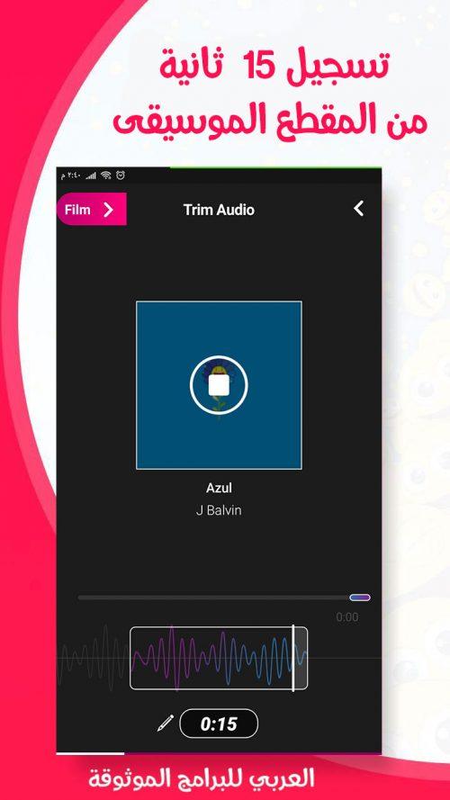 تنزيل تطبيق تريلر Triller للاندرويد بديل التيك توك لتبادل الفيديوهات الموسيقية مجانا