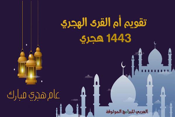 تحميل تقويم أم القرى 1443 الهجري رابط مباشر تطبيق ام القرى للجوال umm al-qura