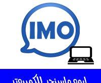 تنزيل برنامج ايمو للكمبيوتر برابط مباشرimo Messenger للمكالمات المجانية