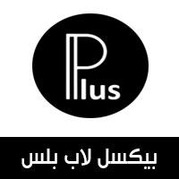 تحميل برنامج pixellab plus الاسود للاندرويد + برنامج بيكسل لاب النسخة البيضاء pixellab apk