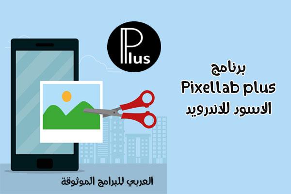 تحميل برنامج pixellab plus apk الاسود و بيكسل لاب النسخة البيضاء للاندرويد