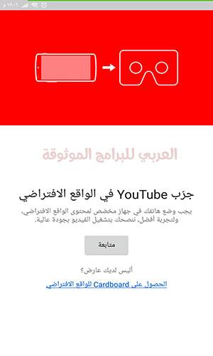 تحميل تحديث اليوتيوب الجديد 2020 للاندرويد - تنزيل تحديث اليوتيوب 2020