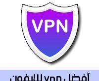 افضل برنامج vpn للايفون مجاني