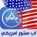 انشاء حساب ابل ستور امريكي مجاني للايفون عنوان امريكي بدون ضرائب جاهز