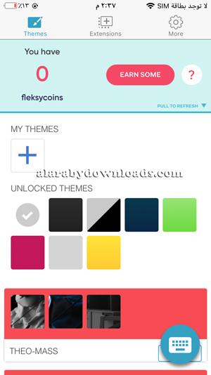 تخصيص لوحة مفاتيح Fleksy للايفون