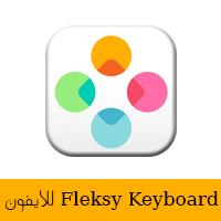 تحميل لوحة مفاتيح Fleksy للايفون