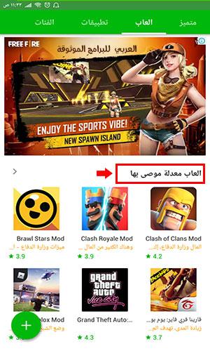 تحميل هابي مود الاصلي للاندرويد هابي مود احدث اصدار 2020 happy mod تنزيل تطبيقات بلس مجانية وألعاب معدلة